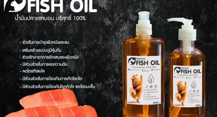 น้ำมันปลาแซลมอน บริสุทธิ์ 100%